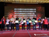 Digital Printing Solution Conference Held in Keqiao